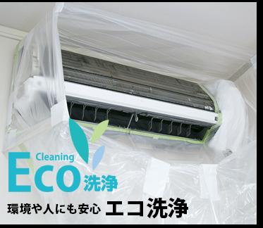 環境や人にも優しいエコ洗浄